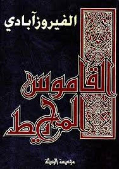 Couverture du «Qamus al-Muhit», dictionnaire encyclopédique du lexicographe al-Fayruzabadi (1329–1414)